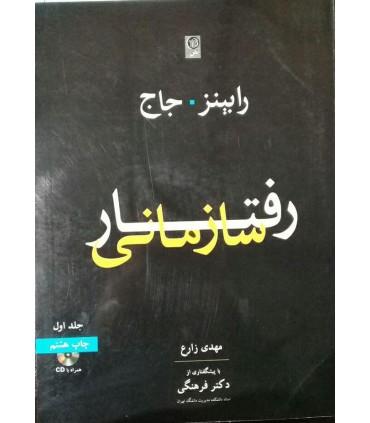 کتاب رفتار سازمانی جلد 1
