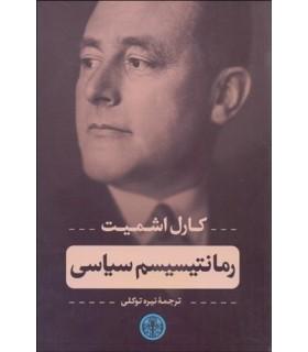 کتاب رمانتیسیسم سیاسی