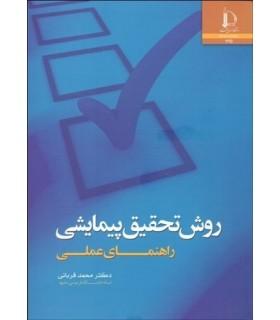کتاب روش تحقیق پیمایشی راهنمای عملی