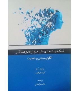 کتاب تکنیک های طرحواره درمانی الگوی مبتنی بر ذهنیت