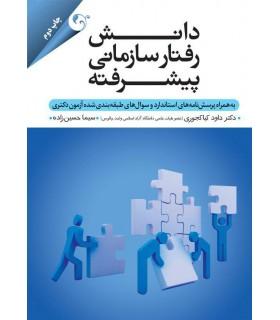 کتاب دانش رفتار سازمانی پیشرفته