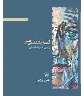 کتاب انسان شناسی هنر زیبایی قدرت اساطیر