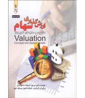کتاب ارزش گذاری سهام مفاهیم و مدل های کاربردی 1 2جلدی
