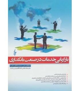 کتاب بازاریابی خدمات در صنعت بانکداری