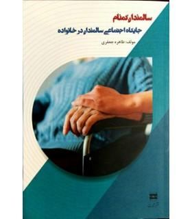 کتاب سالمندان گمنام جایگاه اجتماعی سالمندان در خانواده