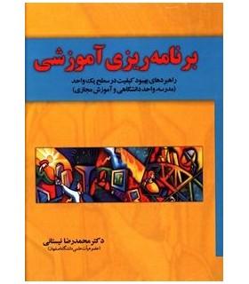 کتاب برنامه ریزی آموزشی راهبردهای بهبود کبیفیت در سطح یک واحد