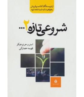 کتاب شروعی تازه 2