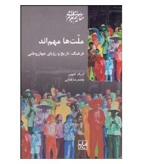 کتاب ملت ها مهم اند فرهنگ تاریخ و رویای جهان وطنی