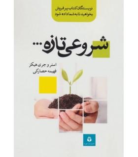 کتاب شروعی تازه
