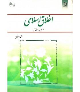 کتاب اخلاق اسلامی میانی و مفاهیم