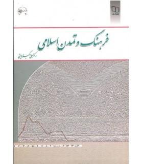 کتاب فرهنگ و تمدن اسلامی