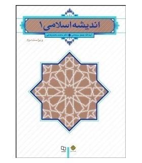 کتاب اندیشه اسلامی 1