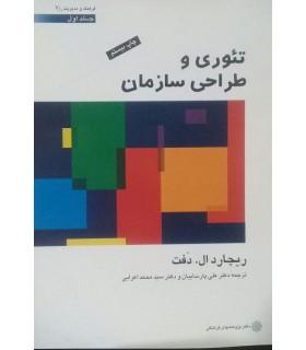 کتاب تئوری و طراحی سازمان