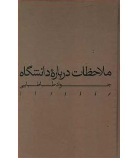 کتاب ملاحظات درباره دانشگاه