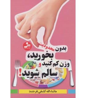 کتاب بدون محدودیت بخورید وزن کم کنید و سالم شوید