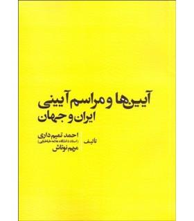 کتاب آیین ها و مراسم آیینی ایران و جهان
