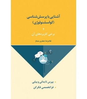 کتاب آشنایی با پرسش شناسی کواسشنولوژی