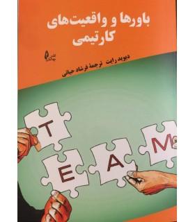 کتاب ابورها و واقعیت های کار تیمی