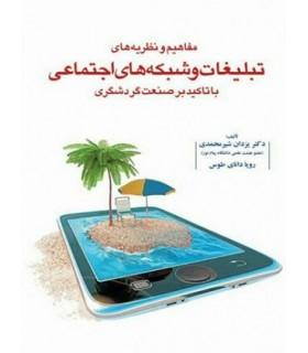 کتاب مفاهیم و نظریه های تبلیغات و شبکه های اجتماعی