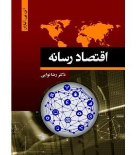 کتاب اقتصاد رسانه