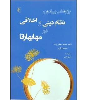 کتاب پژوهشی پیرامون نظام دینی و اخلاقی در مهابهاراتا