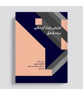 کتاب بازاریابی پایدار گردشگری میراث فرهنگی