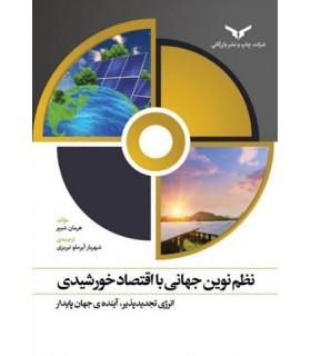 کتاب نظم نوین جهانی با اقتصاد خورشیدی