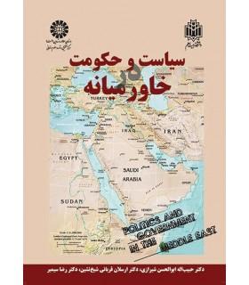 کتاب سیاست و حکومت در خاورمیانه