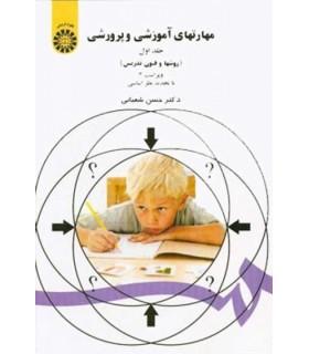کتاب مهارت های آموزشی و پرورشی جلد 1 روش ها و فنون تدریس