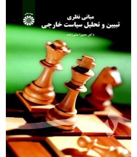 کتاب مبانی نظری تبیین و سیاست خارجی
