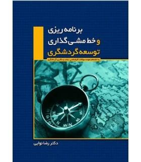 کتاب برنامه ریزی و خط مشی گذاری توسعه گردشگری