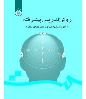 کتاب روش تدریس پیشرفته آموزش مهارت ها و راهبردهای تفکر