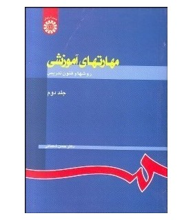 کتاب مهارت های آموزشی روش ها و فنون تدریس
