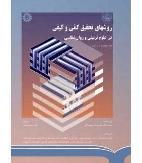 کتاب روش های تحقیق کمی و کیفی در علوم تربیتی و روان شناسی جلد 2