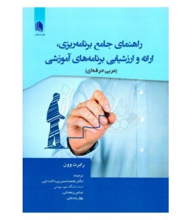 کتاب راهنمای جامع برنامه ریزی ارائه و ارزشیابی برنامه های آموزشی