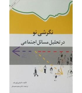 کتاب نگرشی نو در تحلیل مسائل اجتماعی