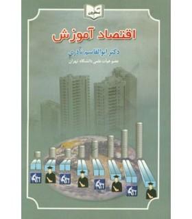 کتاب اقتصاد آموزش