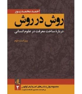 کتاب روش در روش درباره ساخت معرفت در علوم انسانی