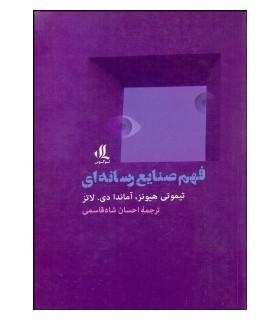 کتاب هم صنایع رسانه ای
