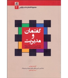 کتاب گفتمان و مدیریت سازمان و مدیریت از دریچه تحلیل گفتمان انتقادی