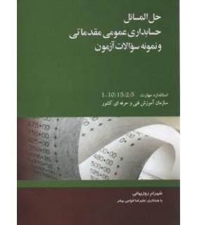 کتاب حل المسائل حسابداری عمومی مقدماتی و نمونه سوالات آزمون