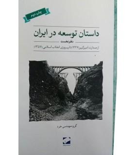 کتاب داستان توسعه در ایران دفتر نخست