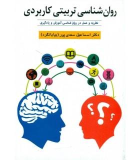 کتاب روان شناسی تربیتی کاربردی نظریه و عمل در روان شناسی آموزش و یادگیری