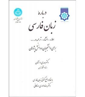 کتاب درباره زبان فارسی املا انشا و ترجمه