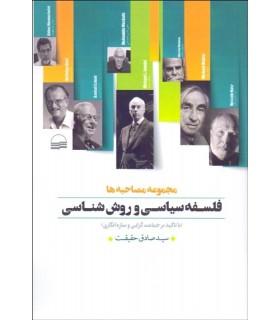 کتاب فلسفه سیاسی و روش شناسی با تاکید بر جماعت گری و سازه انگاری