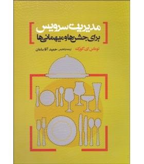کتاب مدیریت سرویس برای جشن ها و مهمانی ها