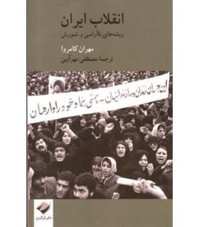 کتاب انقلاب ایران ریشه های ناآرامی و شورش