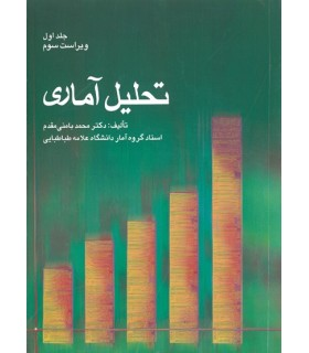 کتاب تحلیل آماری
