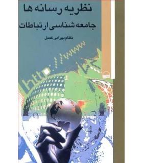 کتاب نظریه رسانه ها جامعه شناسی ارتباطات