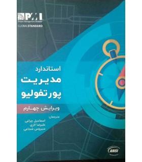 کتاب استاندارد مدیریت پورتفولیو ویرایش چهارم